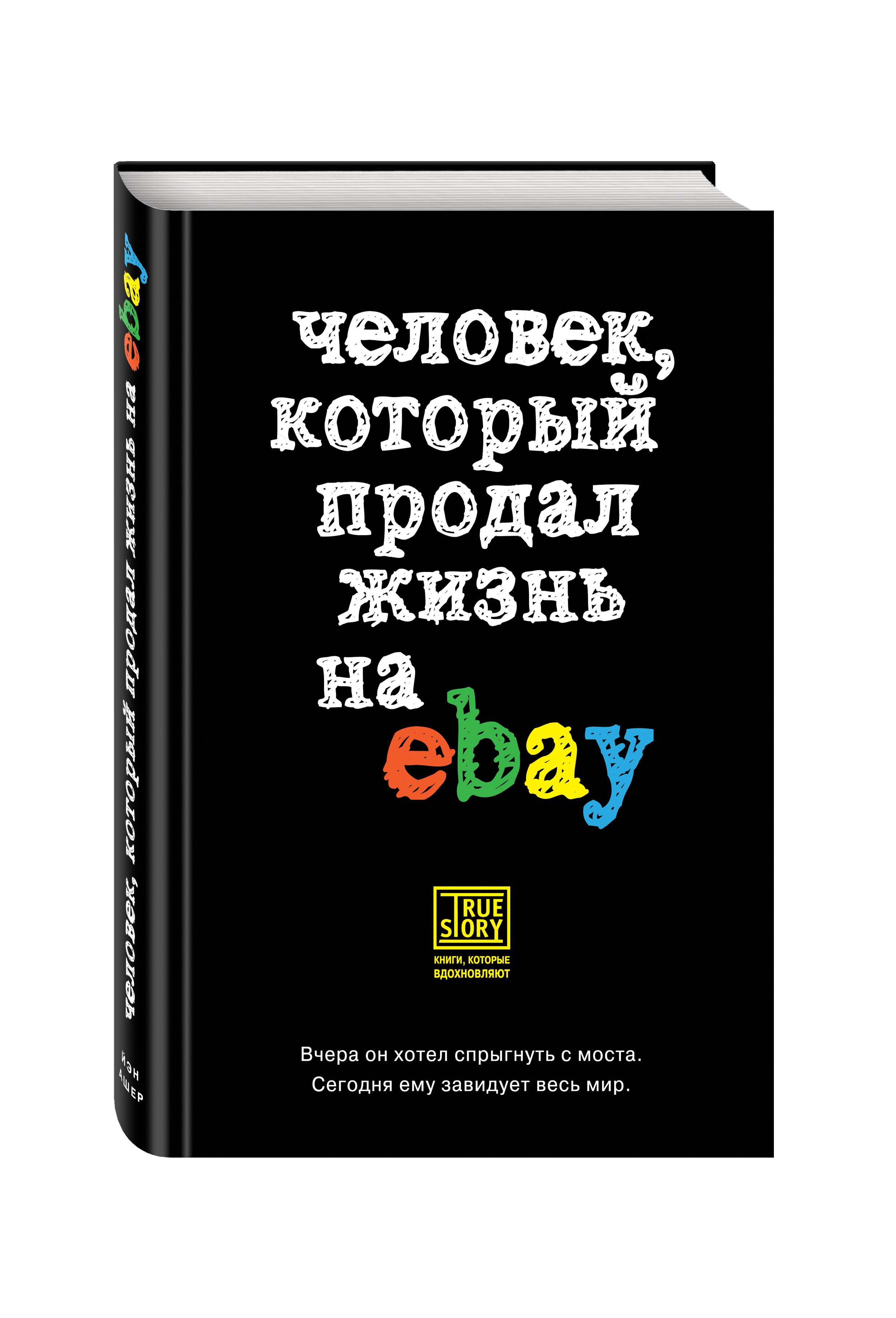 Ашер Й. Человек, который продал жизнь на eBay