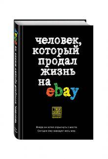 Ашер Й. - Человек, который продал жизнь на eBay обложка книги