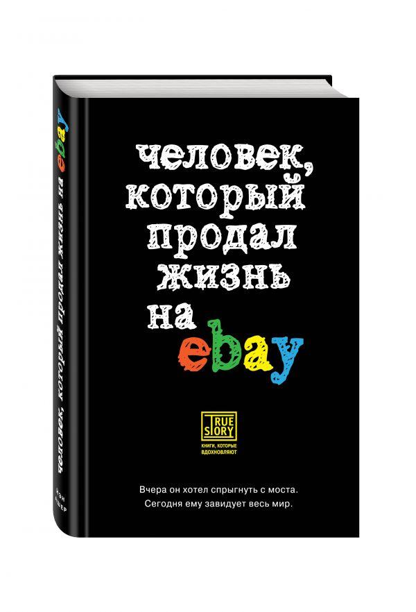 Человек, который продал жизнь на eBay Ашер Й.