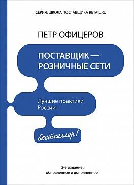 Поставщик - розничные сети Офицеров П.