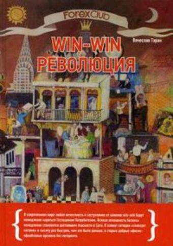 Forex Club: Win-win революция Таран В.