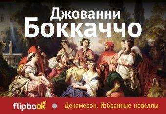 Декамерон. Избранные новеллы Боккаччо Дж.