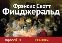 Фицджеральд Ф.С. - Ночь нежна обложка книги