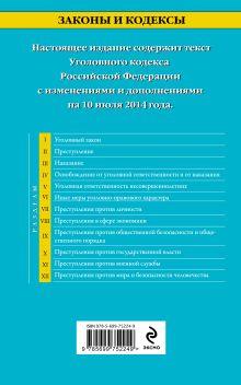 Обложка сзади Уголовный кодекс Российской Федерации : текст с изм. и доп. на 10 июля 2014 г.