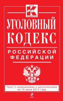 Уголовный кодекс Российской Федерации : текст с изм. и доп. на 10 июля 2014 г.