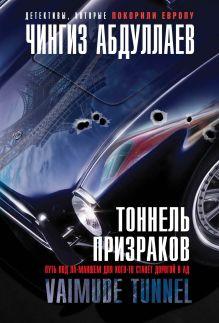 Абдуллаев Ч.А. - Тоннель призраков обложка книги