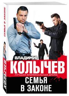 Колычев В.Г. - Семья в законе обложка книги