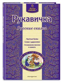 - Рукавичка. Русские сказки обложка книги