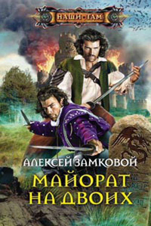 Майорат на двоих: роман. Замковой А.В. Замковой А.В.