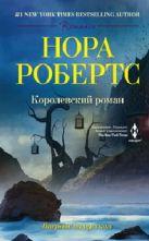Королевский роман: роман. Робертс Н.