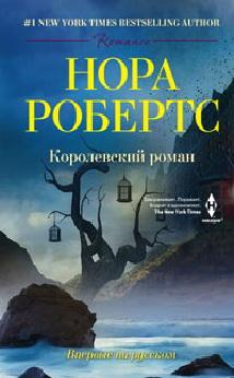 Королевский роман: роман. Робертс Н. Робертс Н.