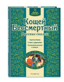 - Кощей Бессмертный. Русские сказки обложка книги
