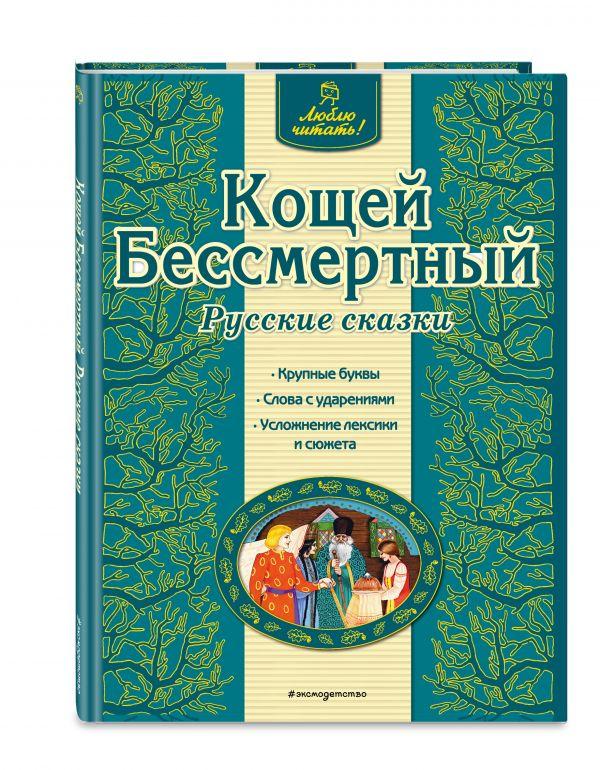 Кощей Бессмертный. Русские сказки
