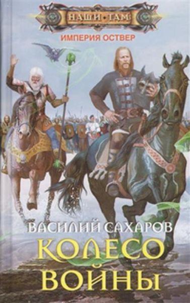 Колесо войны: роман. Сахаров В.И.