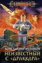 """Неизвестный с """"Драккара"""": роман. Муравьев К."""