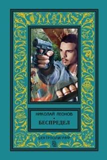 Беспредел: романы. Леонов Н. И. Леонов Н. И.
