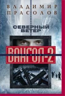 Прасолов В.Г. - Вангол-2. Северный ветер: роман. Прасолов В.Г. обложка книги