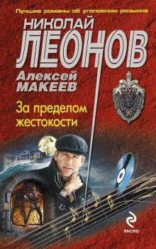 Леонов Н.И., Макеев А.В. - За пределом жестокости обложка книги
