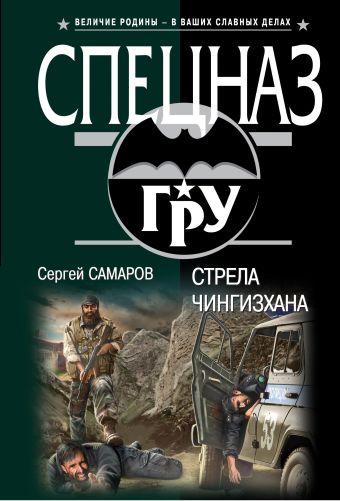 Стрела Чингисхана Самаров С.В.