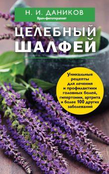 Даников Н.И. - Целебный шалфей обложка книги