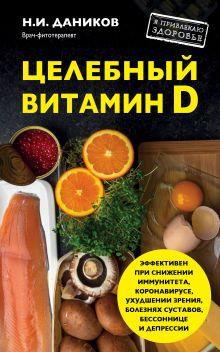 Целебный витамин D. Эффективная помощь при коронавирусе