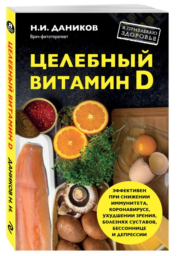 Целебный витамин D Даников Н.И.