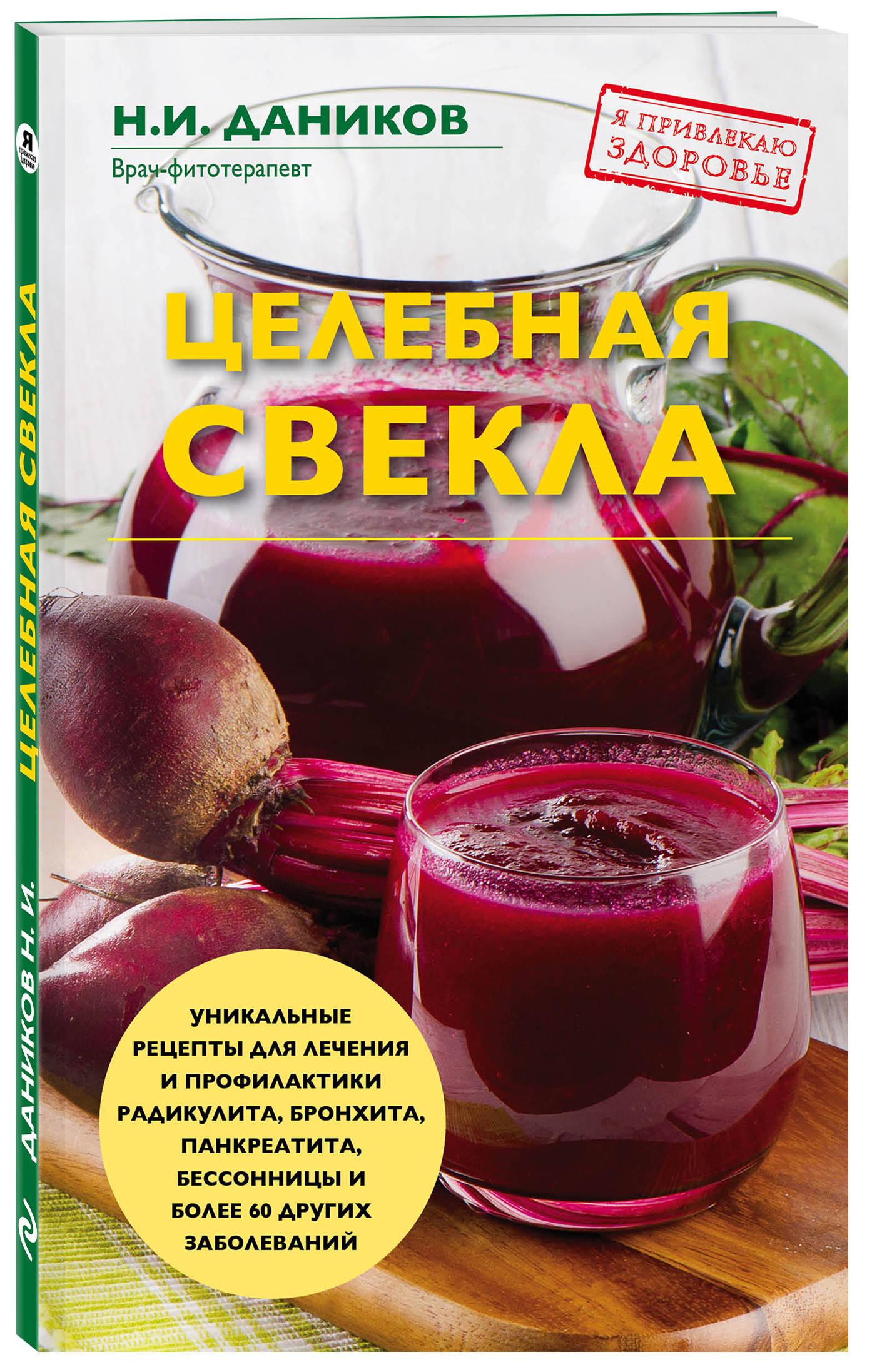 Даников Н.И. Целебная свекла книги эксмо лекарственные средства