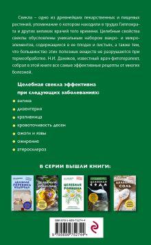 Обложка сзади Целебная свекла Н. И. Даников