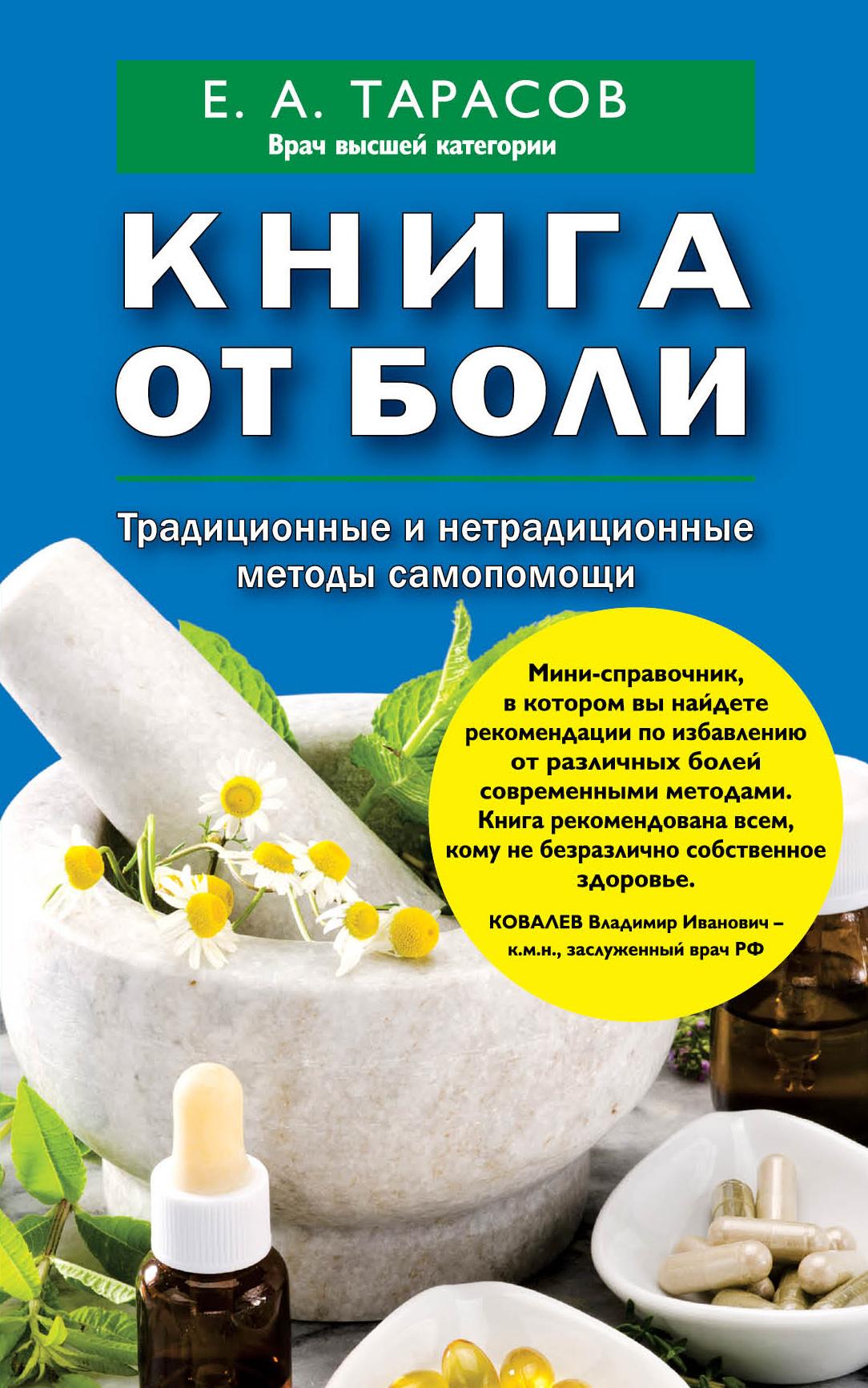 Тарасов Е.А. Книга от боли. Традиционные и нетрадиционные методы самопомощи