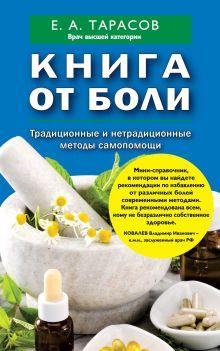 Тарасов Е.А. - Книга от боли. Традиционные и нетрадиционные методы самопомощи обложка книги
