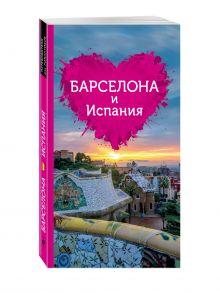 - Барселона и Испания для романтиков обложка книги