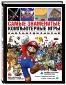 Паркин С. - Самые знаменитые компьютерные игры' обложка книги