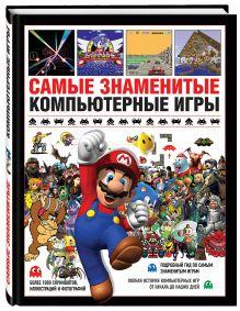 Паркин С. - Самые знаменитые компьютерные игры обложка книги
