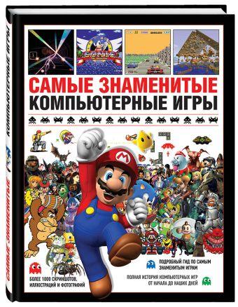 Самые знаменитые компьютерные игры Паркин С.