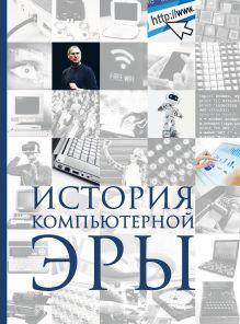 Обложка История компьютерной эры Дмитрий Макарский, Алексей Никоноров