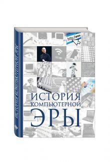 Макарский Д.Д., Никоноров А.В. - История компьютерной эры обложка книги