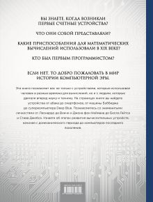 Обложка сзади История компьютерной эры Дмитрий Макарский, Алексей Никоноров