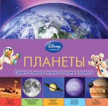 - Планеты (2-е издание) обложка книги