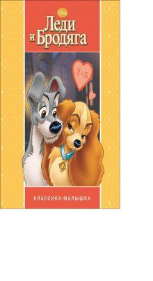 Disney, Классические герои - Леди и Бродяга. Классика-малышка. обложка книги