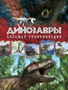 Малютин А.О. - Динозавры. Большая энциклопедия. 2-е издание обложка книги