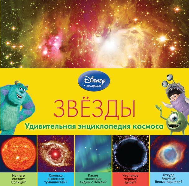 Звёзды (2-е издание)