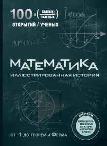 Обложка Математика. Иллюстрированная история Том Джексон