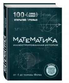 Джексон Т. - Математика. Иллюстрированная история обложка книги