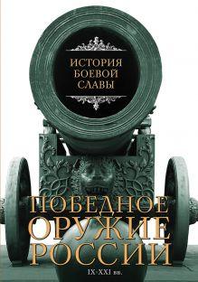 Шарковский Д.М. - Победное оружие России. IX - XXI вв. обложка книги