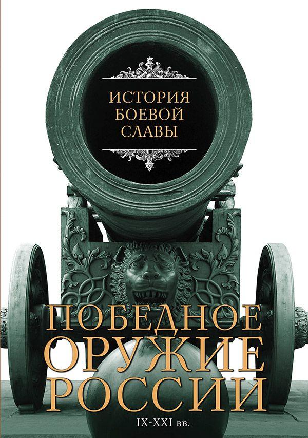 Победное оружие России. IX - XXI вв. Шарковский Д.М.