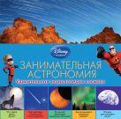 Занимательная астрономия (2-е издание)