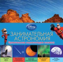 - Занимательная астрономия (2-е издание) обложка книги