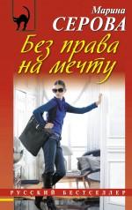 Без права на мечту Серова М.С.