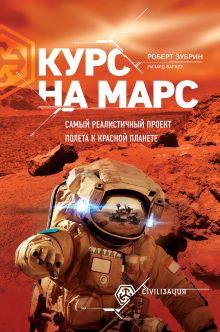 Обложка Курс на Марс. Самый реалистичный проект полета к Красной планете Зубрин Роберт, Рихард Вагнер