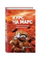Зубрин Роберт, Рихард Вагнер - Курс на Марс. Самый реалистичный проект полета к Красной планете' обложка книги